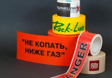 Оградительная лента с логотипом в Томске